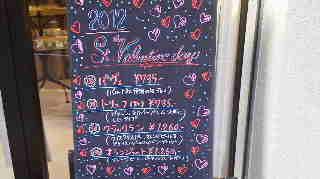 Valentine特集〜in<br />  クードクール(*^o^)<br />  /\(^-^*)